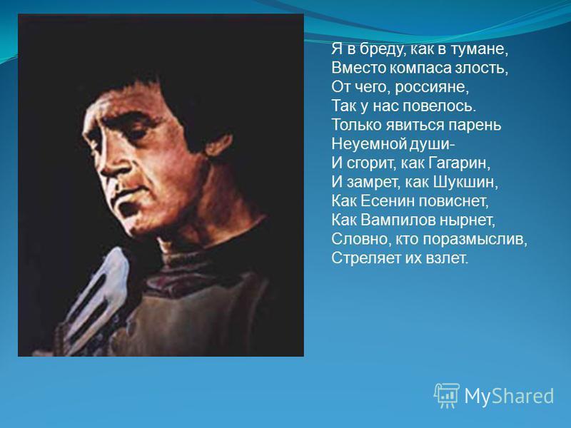 Я в бреду, как в тумане, Вместо компаса злость, От чего, россияне, Так у нас повелось. Только явиться парень Неуемной души- И сгорит, как Гагарин, И замрет, как Шукшин, Как Есенин повиснет, Как Вампилов нырнет, Словно, кто поразмыслив, Стреляет их вз