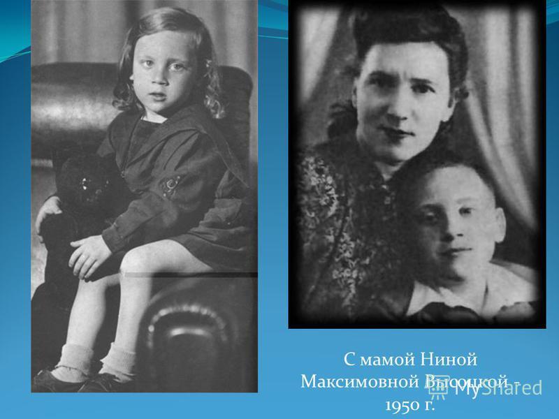 С мамой Ниной Максимовной Высоцкой - 1950 г.