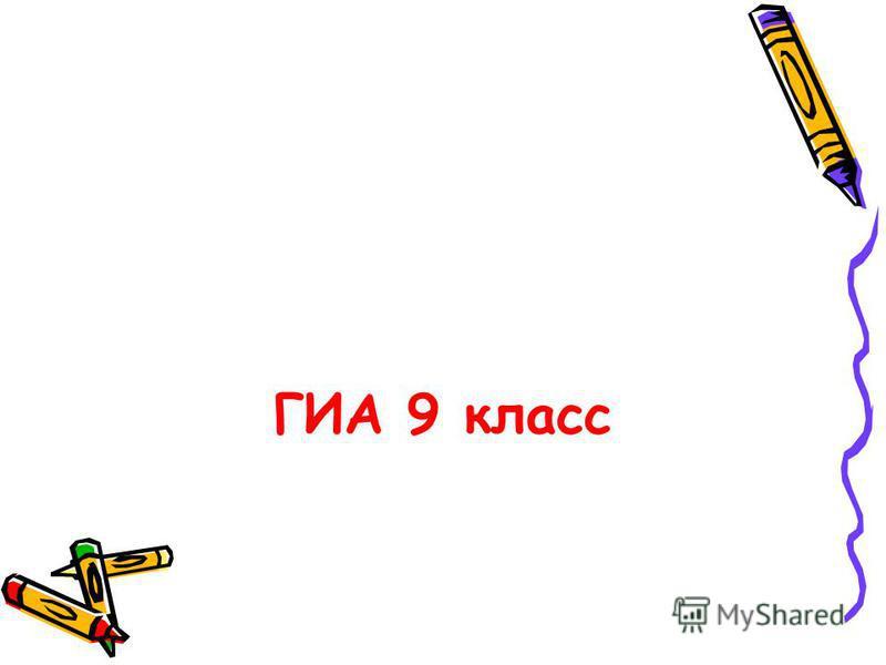 ГИА 9 класс