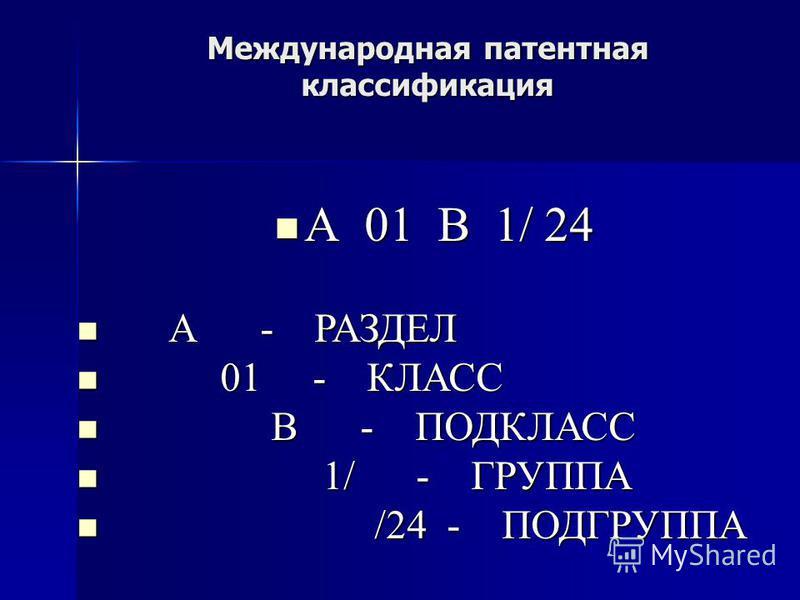 Международная патентная классификация А 01 В 1/ 24 А 01 В 1/ 24 А - РАЗДЕЛ А - РАЗДЕЛ 01 - КЛАСС 01 - КЛАСС В - ПОДКЛАСС В - ПОДКЛАСС 1/ - ГРУППА 1/ - ГРУППА /24 - ПОДГРУППА /24 - ПОДГРУППА