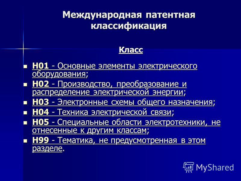 Международная патентная классификация Класс H01 - Основные элементы электрического оборудования; H01 - Основные элементы электрического оборудования; H01 H02 - Производство, преобразование и распределение электрической энергии; H02 - Производство, пр