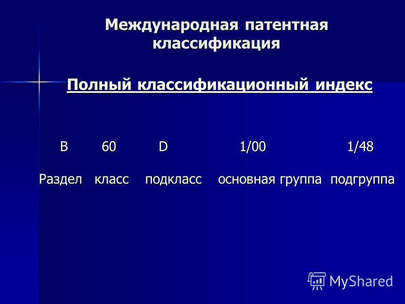Международная патентная классификация Полный классификационный индекс В 60 D 1/00 1/48 В 60 D 1/00 1/48 Раздел класс подкласс основная группа подгруппа