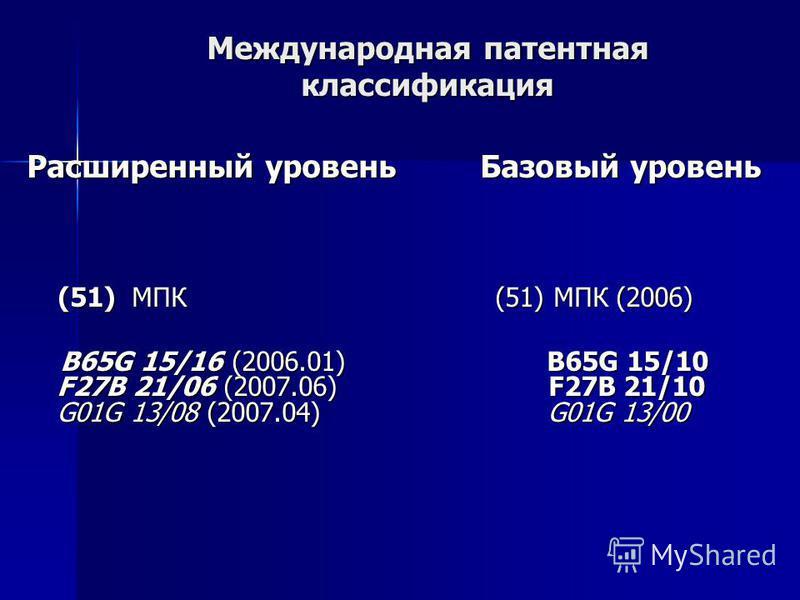 Международная патентная классификация Расширенный уровень Базовый уровень (51) МПК (51) МПК (2006) (51) МПК (51) МПК (2006) B65G 15/16 (2006.01) B65G 15/10 F27B 21/06 (2007.06) F27B 21/10 G01G 13/08 (2007.04) G01G 13/00 B65G 15/16 (2006.01) B65G 15/1