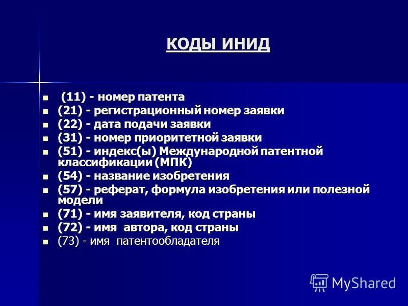 КОДЫ ИНИД (11) - номер патента (11) - номер патента (21) - регистрационный номер заявки (21) - регистрационный номер заявки (22) - дата подачи заявки (22) - дата подачи заявки (31) - номер приоритетной заявки (31) - номер приоритетной заявки (51) - и