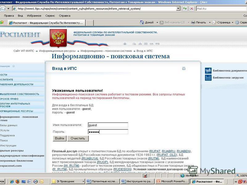 Алгоритм определения индекса МПК http://www.fips.ru/ http://www.fips.ru/