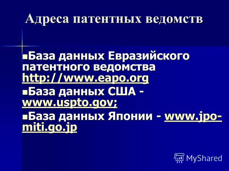 Адреса патентных ведомств База данных Евразийского патентного ведомства http://www.eapo.org База данных Евразийского патентного ведомства http://www.eapo.org http://www.eapo.org База данных США - www.uspto.gov; База данных США - www.uspto.gov; www.us
