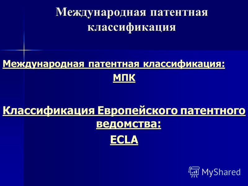 Международная патентная классификация Международная патентная классификация: Международная патентная классификация: МПК Классификация Европейского патентного ведомства: Классификация Европейского патентного ведомства: ECLA