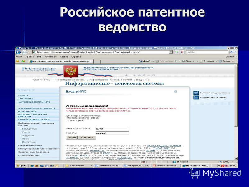 Российское патентное ведомство