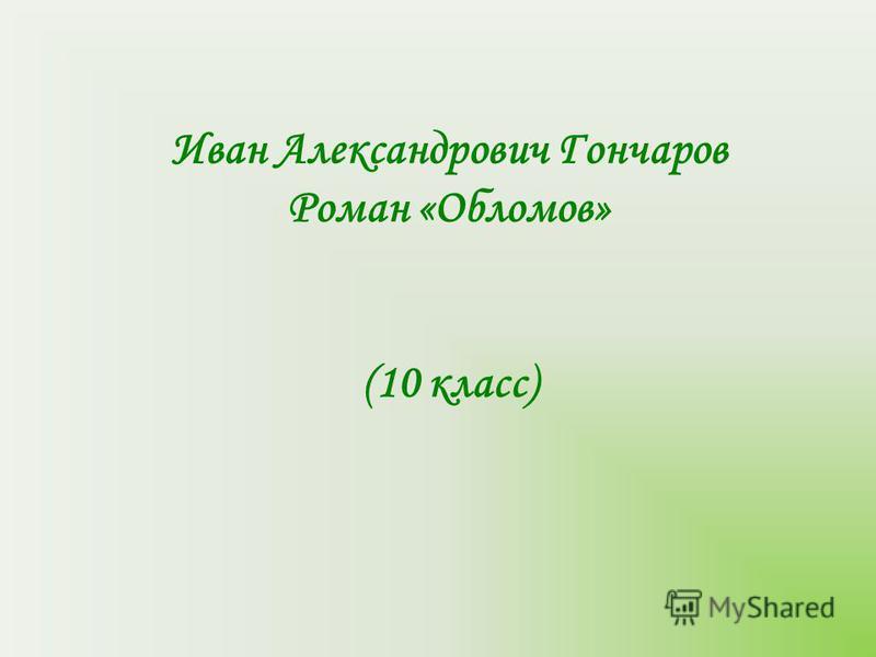 Иван Александрович Гончаров Роман «Обломов» (10 класс)