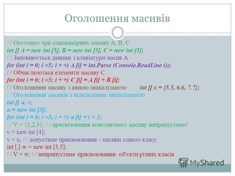 Оголошення масивів / / Оголошує три одновимірних масиву A, B, C int [] A = new int [5], B = new int [5], C = new int [5]; / / Заповнюється даними з клавіатури масив A for (int i = 0; i <5; i + +) A [i] = int.Parse (Console.ReadLine ()); / / Обчислюют