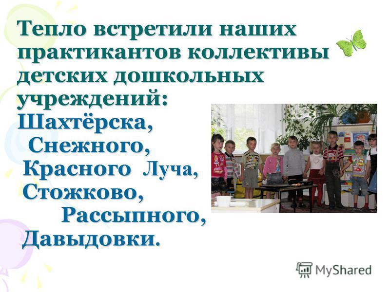 Летняя дошкольная педагогическая практика 31 Д ГРУППЬІ