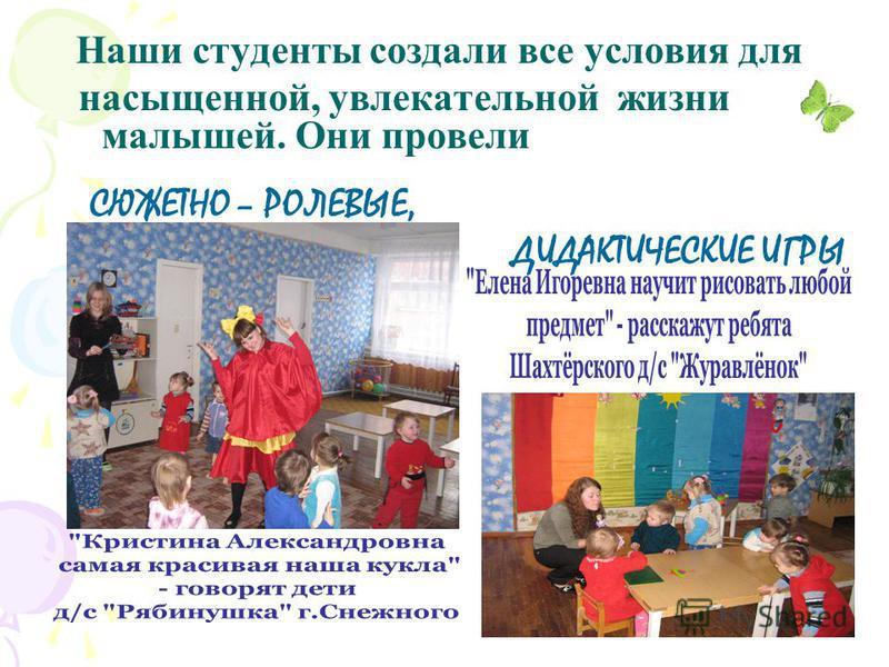 Тепло встретили наших практикантов коллективы детских дошкольных учреждений: Шахтёрска, Снежного, Красного Луча, Стожково, Рассыпного, Давыдовки.