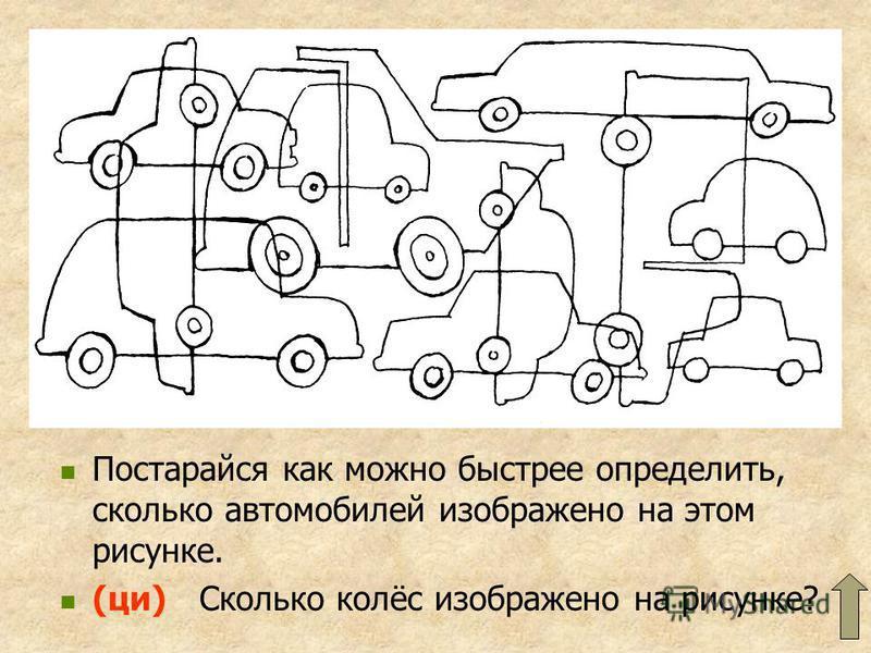 Постарайся как можно быстрее определить, сколько а втомобилей изображено на этом рисунке. (ци) Сколько колёс изображено на рисунке?