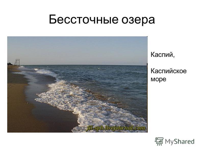 Бессточные озера Каспий, Каспийское море