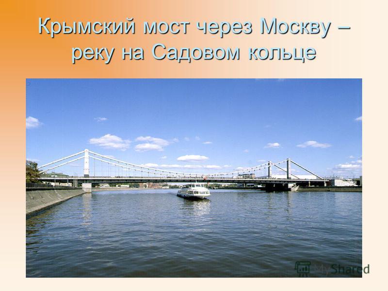 Крымский мост через Москву – реку на Садовом кольце