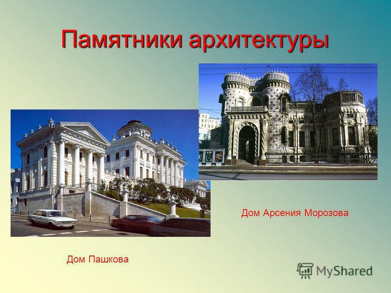 Памятники архитектуры Дом Пашкова Дом Арсения Морозова