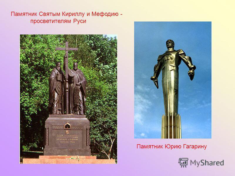 Памятник Святым Кириллу и Мефодию - просветителям Руси Памятник Юрию Гагарину