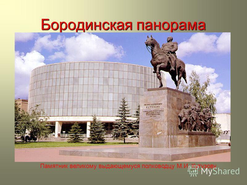 Бородинская панорама Памятник великому выдающемуся полководцу М.И. Кутузову