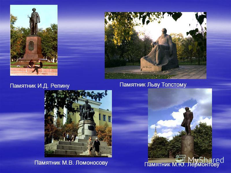 Памятник И.Д. Репину Памятник Льву Толстому Памятник М.В. Ломоносову Памятник М.Ю. Лермонтову