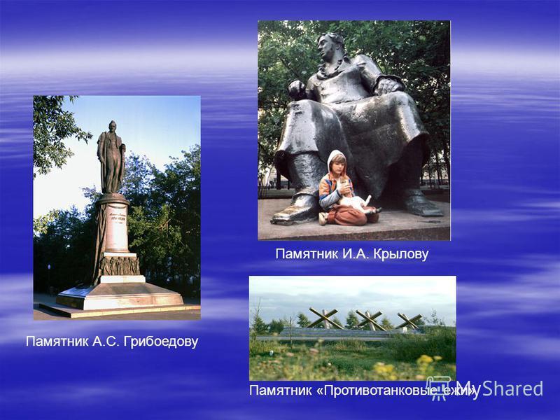 Памятник А.С. Грибоедову Памятник И.А. Крылову Памятник «Противотанковые ежи»