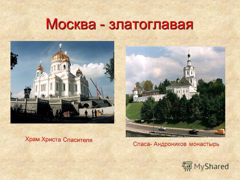 Москва - златоглавая Храм Христа Спасителя Спаса- Андроников монастырь