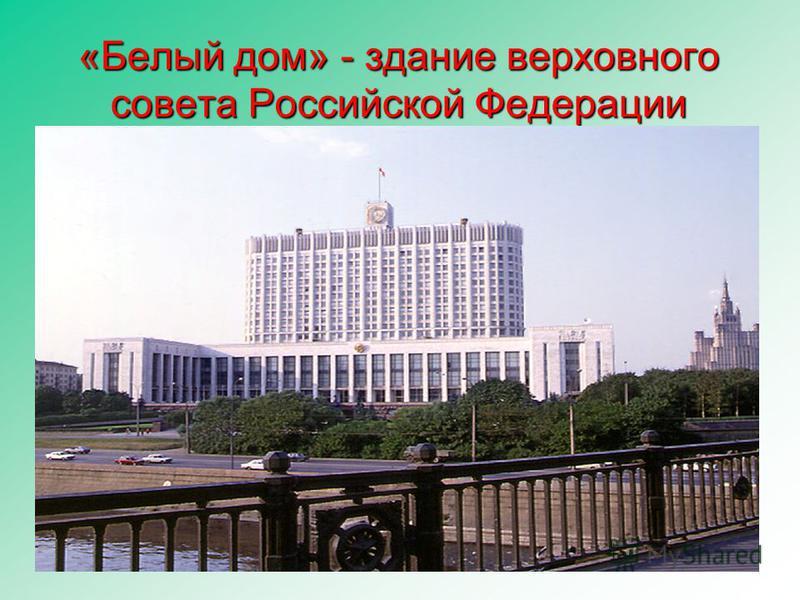 «Белый дом» - здание верховного совета Российской Федерации