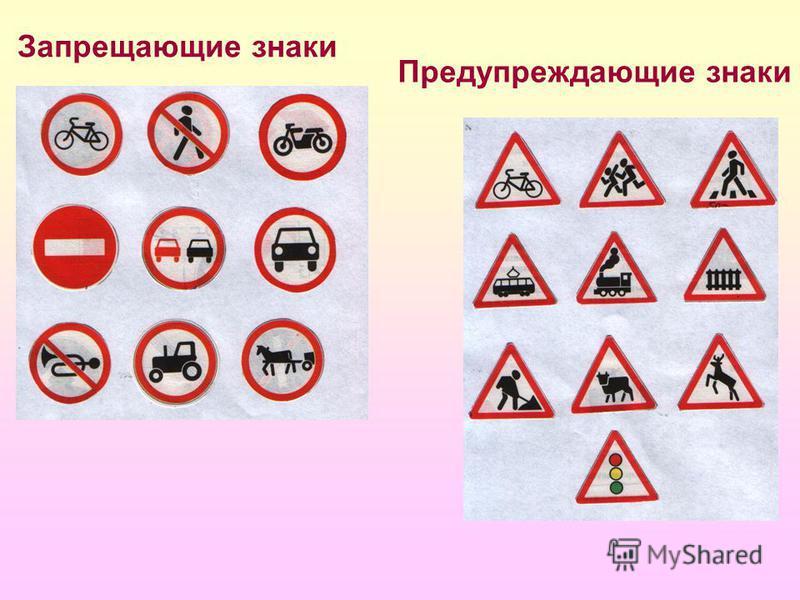Запрещающие знаки Предупреждающие знаки