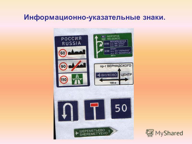 Информационно-указательные знаки.
