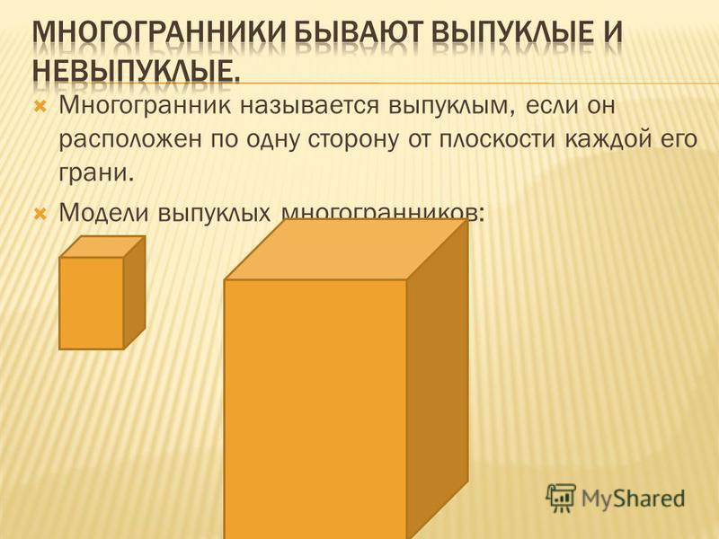 Многогранник называется выпуклым, если он расположен по одну сторону от плоскости каждой его грани. Модели выпуклых многогранников: