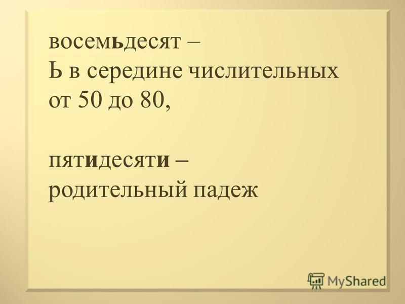 восемьььдесятьььь – Ь в середине числительных от 50 до 80, пятидесятььььи – родительный падеж