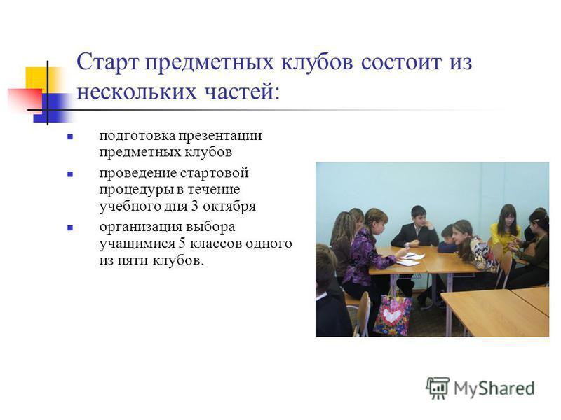 Старт предметных клубов состоит из нескольких частей: подготовка презентации предметных клубов проведение стартовой процедуры в течение учебного дня 3 октября организация выбора учащимися 5 классов одного из пяти клубов.