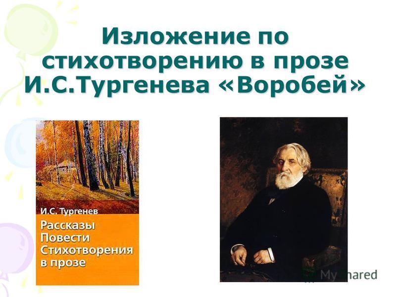 Изложение по стихотворению в прозе И.С.Тургенева «Воробей»