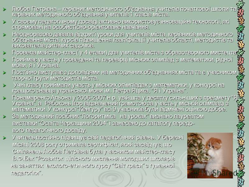 Любов Петрівна – керівник методичного об'єднання учителів початкової школи та керівник методичного об'єднання учителів 1 класів міста. Любов Петрівна – керівник методичного об'єднання учителів початкової школи та керівник методичного об'єднання учите