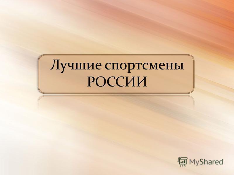 Лучшие спортсмены РОССИИ