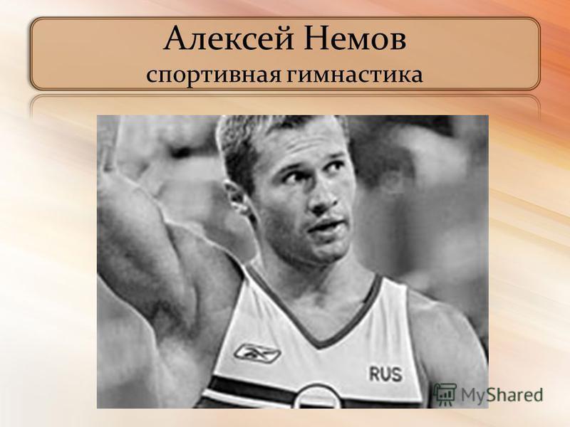Алексей Немов спортивная гимнастика