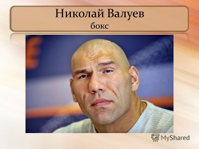 Николай Валуев бокс