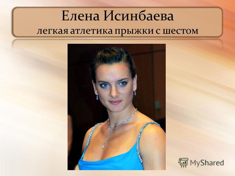 Елена Исинбаева легкая атлетика прыжки с шестом