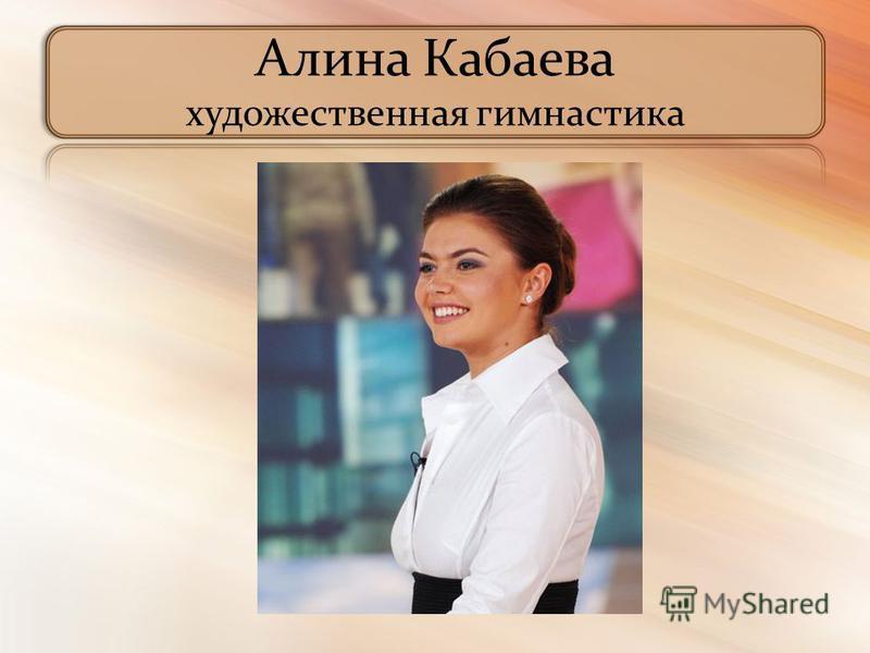 Алина Кабаева художественная гимнастика