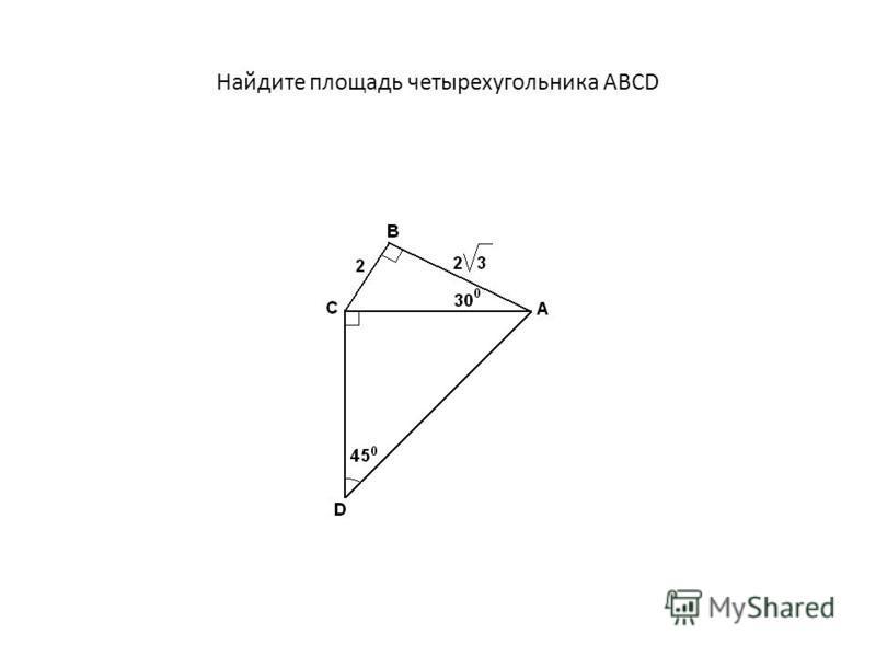Найдите площадь четырехугольника ABCD