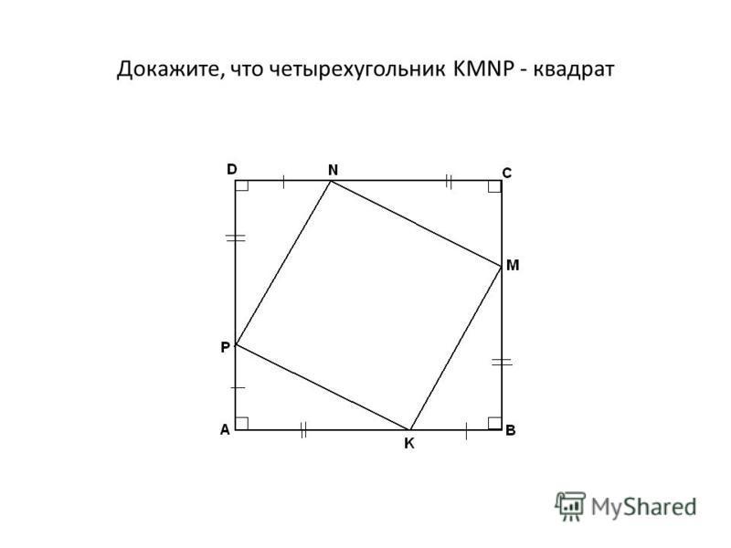 Докажите, что четырехугольник KMNP - квадрат