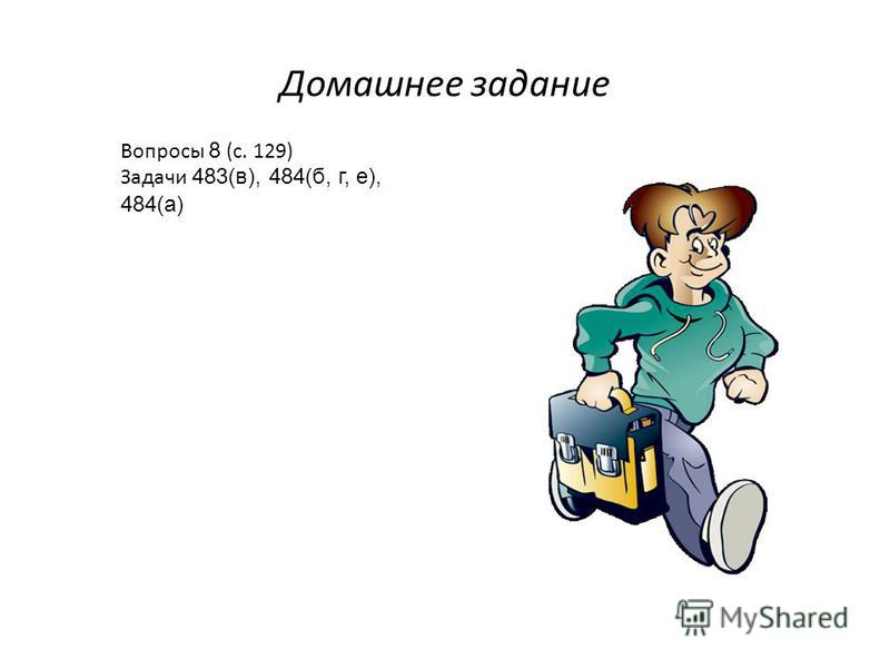 Домашнее задание Вопросы 8 (с. 129) Задачи 483(в), 484(б, г, е), 484(а)