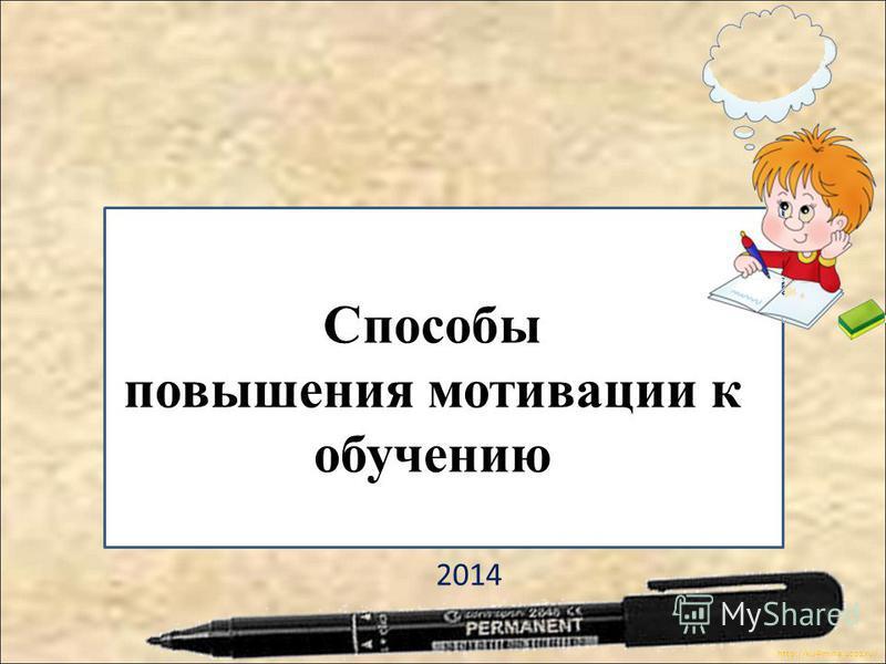 http://ku4mina.ucoz.ru/ Способы повышения мотивации к обучению 2014