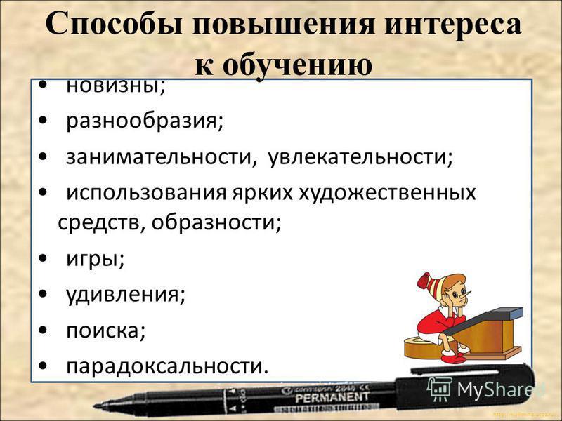 http://ku4mina.ucoz.ru/ Способы повышения интереса к обучению новизны; разнообразия; занимательности, увлекательности; использования ярких художественных средств, образности; игры; удивления; поиска; парадоксальности.
