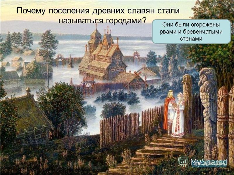 Почему поселения древних славян стали называться городами? Они были огорожены рвами и бревенчатыми стенами