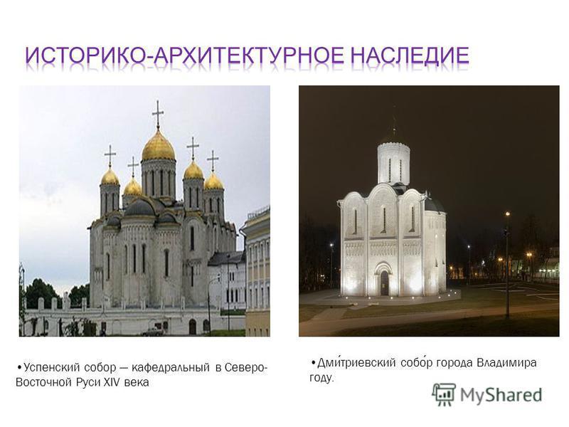 Успенский собор кафедральный в Северо- Восточной Руси XIV века Дмитриевский собор города Владимира году.