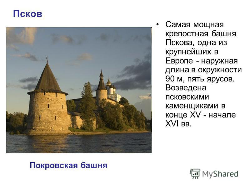Самая мощная крепостная башня Пскова, одна из крупнейших в Европе - наружная длина в окружности 90 м, пять ярусов. Возведена псковскими каменщиками в конце XV - начале XVI вв. Покровская башня Псков