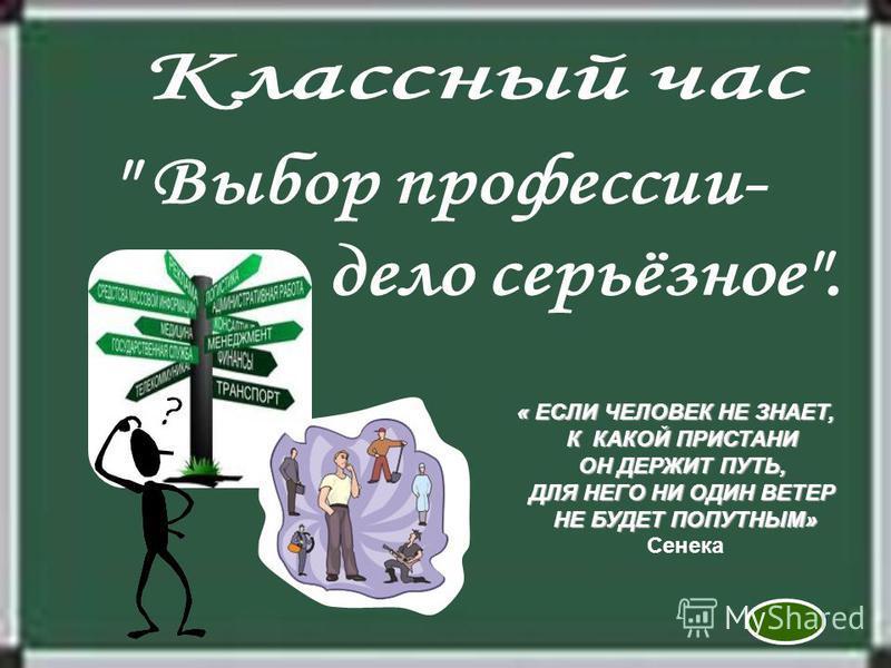 « ЕСЛИ ЧЕЛОВЕК НЕ ЗНАЕТ, К КАКОЙ ПРИСТАНИ ОН ДЕРЖИТ ПУТЬ, ОН ДЕРЖИТ ПУТЬ, ДЛЯ НЕГО НИ ОДИН ВЕТЕР НЕ БУДЕТ ПОПУТНЫМ» НЕ БУДЕТ ПОПУТНЫМ» Сенека