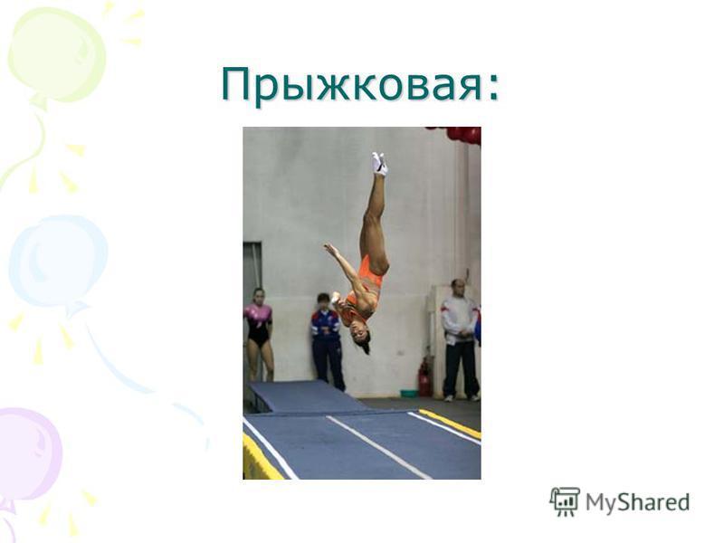 Прыжковая: