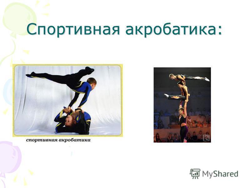 Спортивная акробатика: