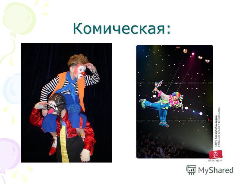 Комическая:
